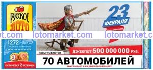 Русское лото Тираж № 1272