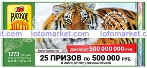 Русское лото Тираж № 1273