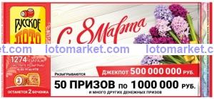 Русское лото Тираж № 1274