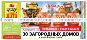 Русское лото Тираж № 1275