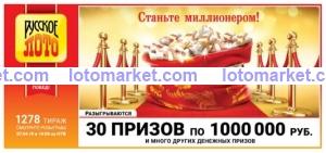 Русское лото Тираж № 1278