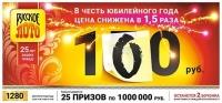 Тираж № 1280