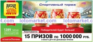 Русское лото Тираж № 1289