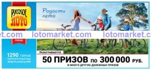 Русское лото Тираж № 1290