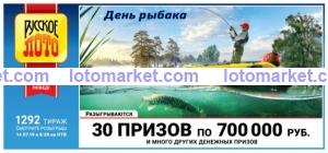 Русское лото Тираж № 1292
