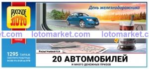 Русское лото Тираж № 1295