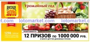 Русское лото Тираж № 1296