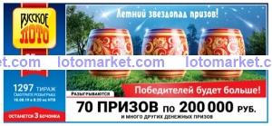 Русское лото Тираж № 1297