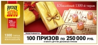 Тираж № 1300