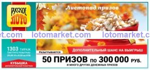 Русское лото Тираж № 1303