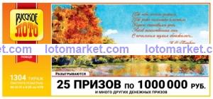 Русское лото Тираж № 1304
