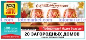 Русское лото Тираж № 1305