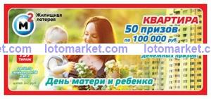 Жилищная лотерея Тираж №157