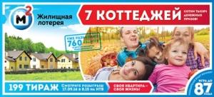 Жилищная лотерея Тираж № 199