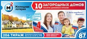 Жилищная лотерея Тираж № 206