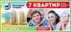 Жилищная лотерея Тираж № 207