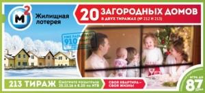 Жилищная лотерея Тираж № 213