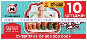 Жилищная лотерея Тираж № 364
