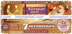 Золотая подкова Тираж № 171