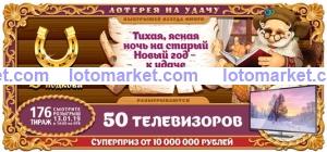 Золотая подкова Тираж № 176