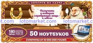Золотая подкова Тираж № 180
