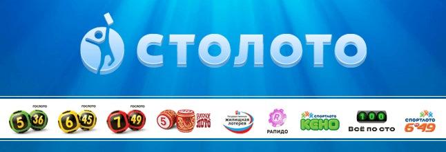 Проверить результаты лотереи русское лото тираж 1063